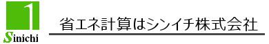 シンイチ株式会社